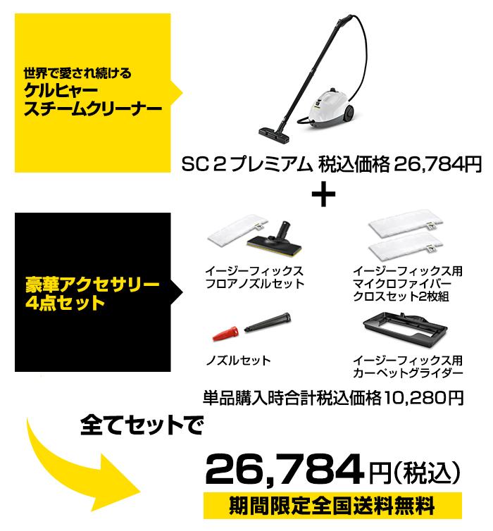 【梅雨対策キャンペーン対象製品】スチームクリーナー SC 2 プレミアム★豪華アクセサリー4点セット★
