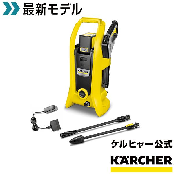 K 2 バッテリーセット 高圧洗浄機(コードレス)