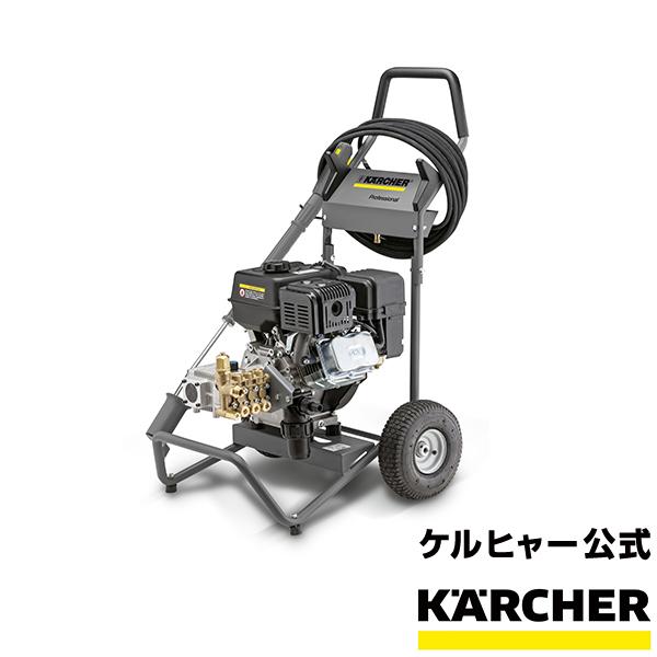 業務用エンジン式冷水高圧洗浄機 HD 6/15 G