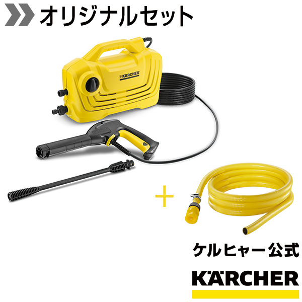 【数量限定】高圧洗浄機 K 2 クラシック+3m水道ホースセット
