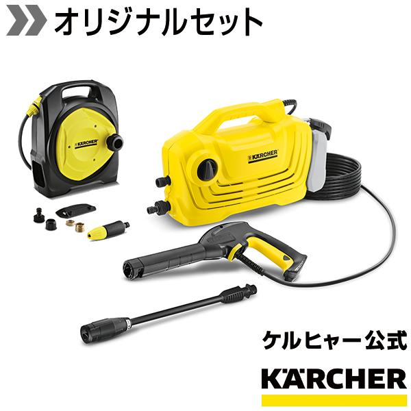 高圧洗浄機 K2 クラシック プラス+コンパクトホースリール 万能口金(大)セット
