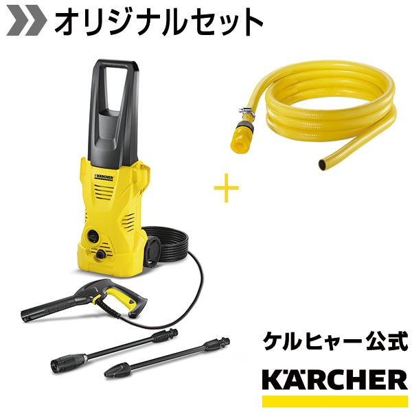 高圧洗浄機 K 2 + 3m水道ホースセット