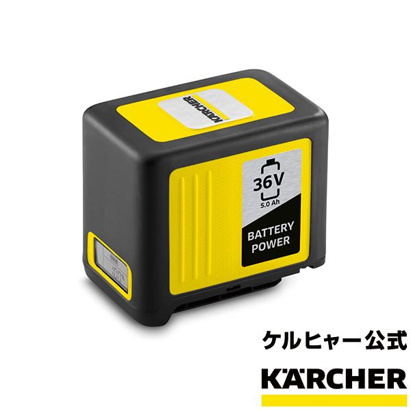 ケルヒャー リチウムイオンバッテリーバッテリーパワー 36V5.0Ah