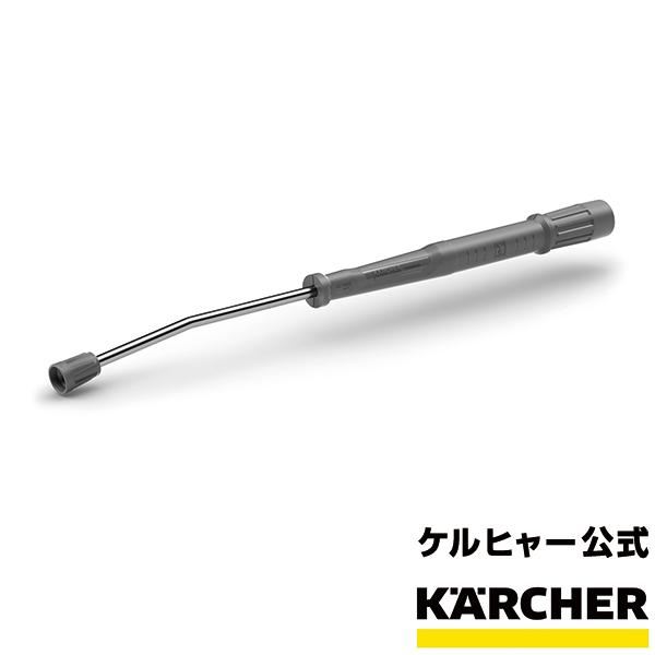 (ケルヒャー プロ仕様 840mm 交換 EASY!Lock アクセサリー KARCHER 品番:4.112-006.0 業務用 スプレーランス 4112-0060) 高圧洗浄機 交換用