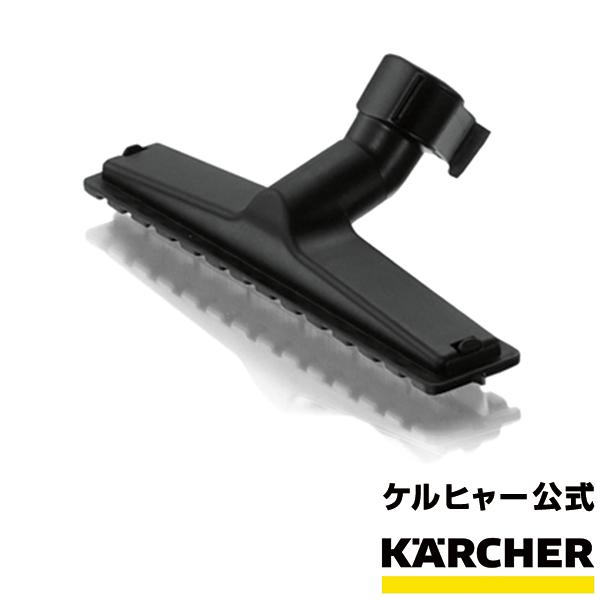 WD 3.310 M用 フロアノズル(ケルヒャー KARCHER 家庭用 バキューム クリーナー 掃除機 そうじ機 オプション 部品 パーツ 交換用 アクセサリー 4629-0070)