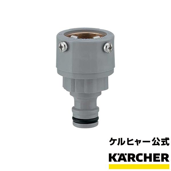 丸蛇口水栓呼13~20や立水栓(四角タイプ)と水道ホースを接続する為のアダプターです。 万能口金(大)(ケルヒャー KARCHER オプション 部品 立水栓 四角 アタッチメント パーツ)
