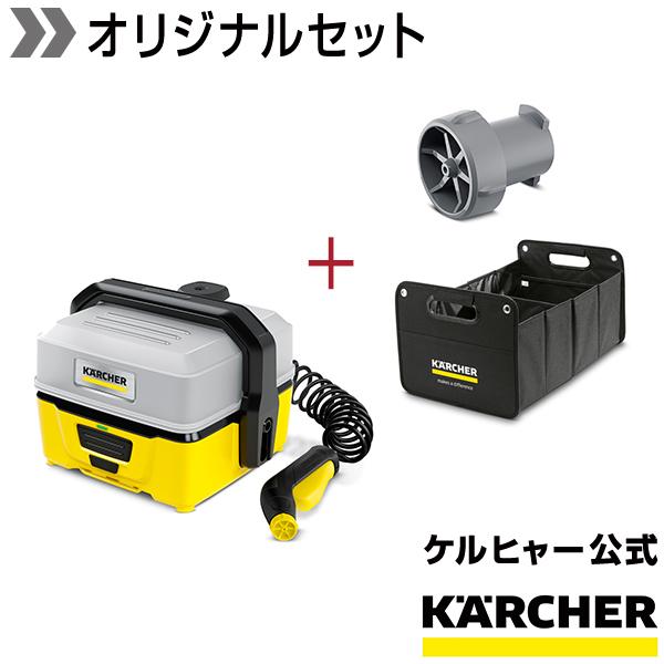 【公式限定アウトドアセット】OC 3 マルチクリーナー+直噴ノズル+トランクオーガナイザー