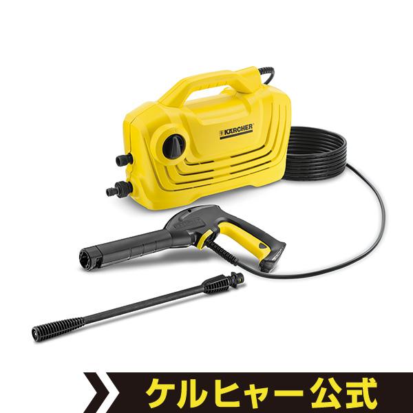 【動画あり】高圧洗浄機 K 2 クラシック(ケルヒャー 高圧洗浄機 KARCHER 家庭用 高圧 洗浄機 洗浄器 K2クラシック 塩害対策)