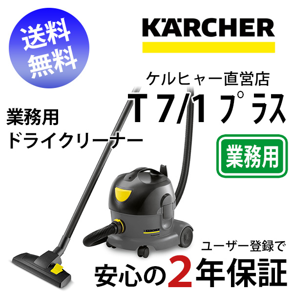 【送料無料】 業務用ドライクリーナー T 7/1 プラス(ケルヒャー KARCHER 業務用 プロ仕様 掃除機 そうじ機 T7/1 T71 T7/1 T71)
