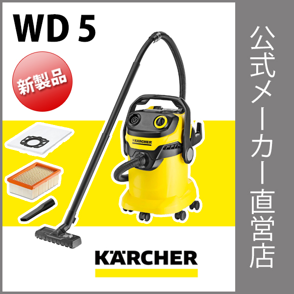 KARCHER 【送料無料】 /(ケルヒャー/) 1.348-201.0 WD5 乾湿両用バキュームクリーナー