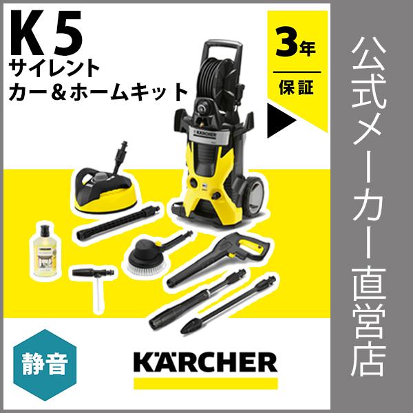 【送料無料】【3年保証】 K 5 サイレント カー & ホームキット(ケルヒャー KARCHER 高圧洗浄機 家庭用 高圧 洗浄機 K5 K 5 サイレント 塩害対策)