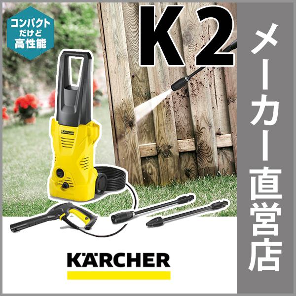 高圧洗浄機 K 2(ケルヒャー 高圧洗浄機 KARCHER 家庭用 高圧 洗浄機 家庭用 洗浄器 高圧洗浄器 K2 K2)