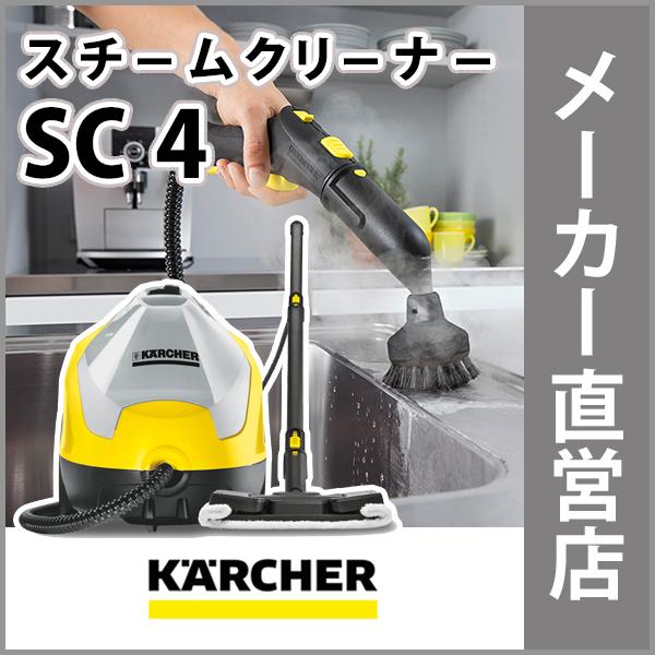 スチームクリーナー SC 4(ケルヒャー KARCHER 家庭用 スチームクリーナー SC4 SC4 エスシー ヨン)高圧 洗浄 バスターズ