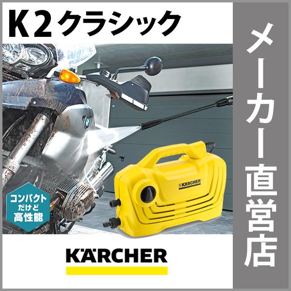 高圧洗浄機 K 2 クラシック(ケルヒャー 高圧洗浄機 KARCHER 家庭用 高圧 洗浄機 洗浄器 K2クラシック)