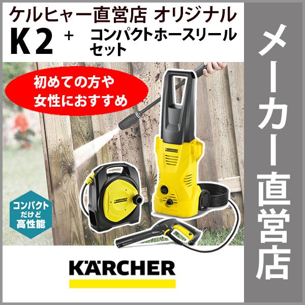 【送料無料・初めての方に】 高圧洗浄機 K 2 +コンパクトホースリール万能口金(大)セット(ケルヒャー KARCHER 高圧洗浄機 家庭用 高圧 洗浄機 家庭用 洗浄器 高圧洗浄器 K2 塩害対策)