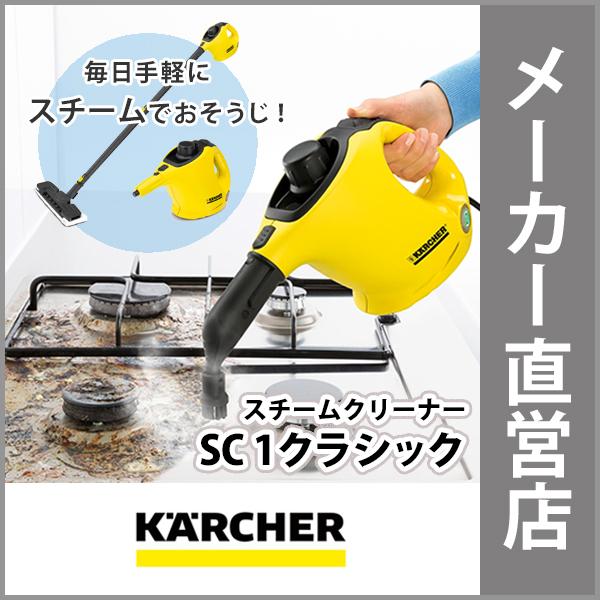 スチームクリーナー SC 1 クラシック(ケルヒャー KARCHER 家庭用 スティック スチーム クリーナー SC1 エス シー ワン)高圧 洗浄 バスターズ