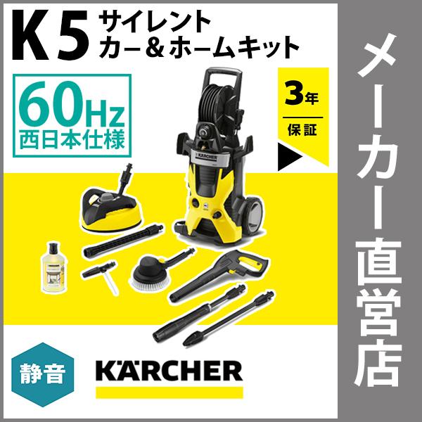 【西日本仕様(60Hz)】【送料無料】【3年保証】 K 5 サイレント カー & ホームキット(ケルヒャー KARCHER 高圧洗浄機 家庭用 高圧 洗浄機 K5 K 5 サイレント)高圧 洗浄 バスターズ