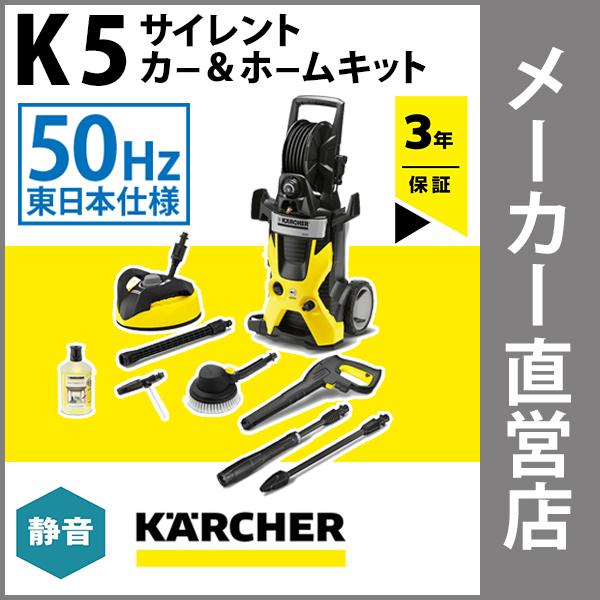 【東日本仕様(50Hz)】【送料無料】【3年保証】 K 5 サイレント カー & ホームキット(ケルヒャー KARCHER 高圧洗浄機 家庭用 高圧 洗浄機 K5 K 5 サイレント 塩害対策)