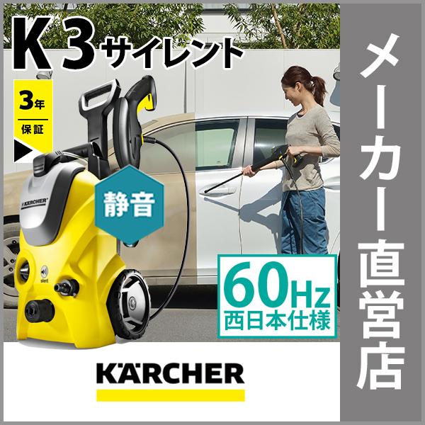 【西日本仕様(60Hz)】【3年保証】高圧洗浄機 K 3 サイレント (ケルヒャー KARCHER 高圧洗浄機 家庭用 高圧 洗浄機 家庭用高圧洗浄機 洗浄器 高圧洗浄器 K3 K 3)