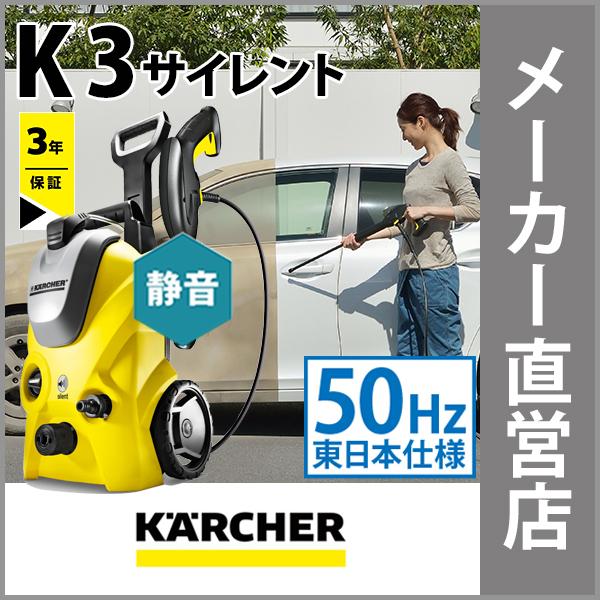 【東日本仕様(50Hz)】【3年保証】高圧洗浄機 K 3 サイレント (ケルヒャー KARCHER 高圧洗浄機 家庭用 高圧 洗浄機 家庭用高圧洗浄機 洗浄器 高圧洗浄器 K3 K 3)