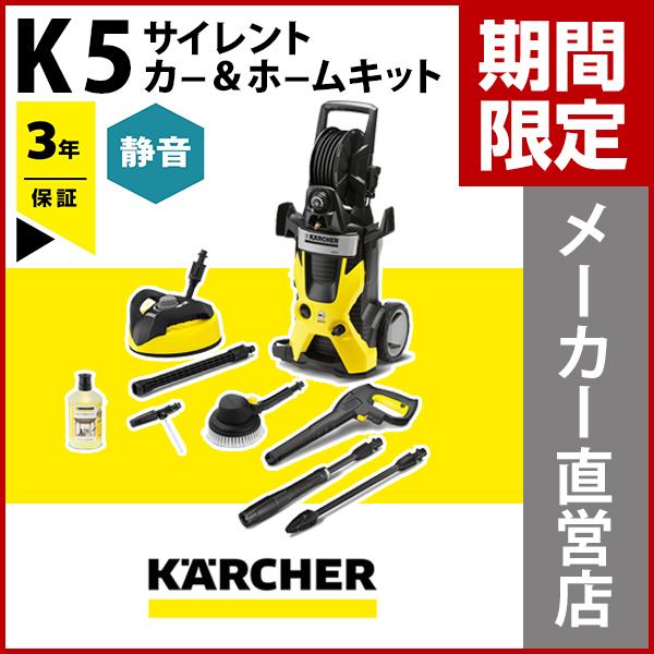 【D】【ケルヒャー】【送料無料】【3年保証】 K 5 サイレント カー & ホームキット(ケルヒャー KARCHER 高圧洗浄機 家庭用 高圧 洗浄機 K5 K 5 サイレント)【お掃除特集】