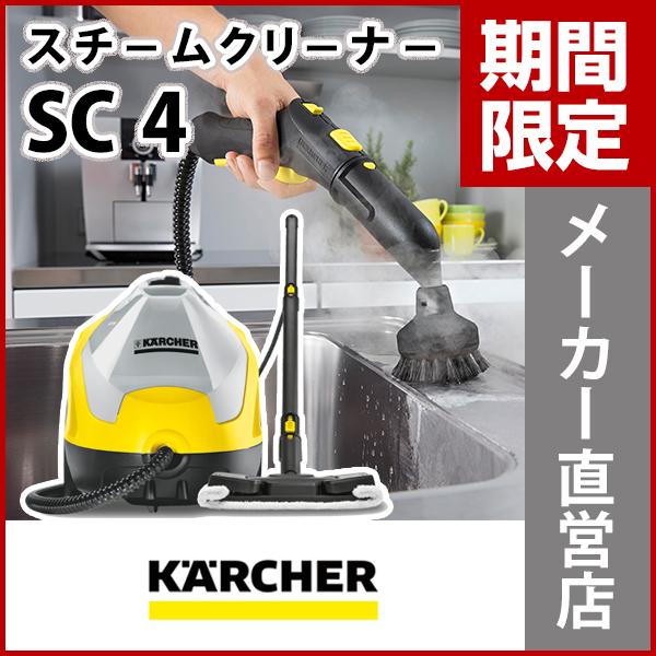 【D】スチームクリーナー SC 4(ケルヒャー KARCHER 家庭用 スチームクリーナー SC4 SC4 エスシー ヨン)