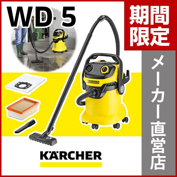 【D】乾湿両用バキュームクリーナー WD 5品番:1.348-201.0( KARCHER 家庭用 バキューム クリーナー 掃除機 そうじ機 WD 5 WV5 ダブル デー ゴ)
