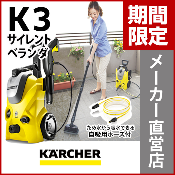 【D】【ケルヒャー】高圧洗浄機 K 3 サイレント ベランダ(ケルヒャー KARCHER 高圧洗浄機 家庭用 高圧 洗浄機 家庭用高圧洗浄機 K3 K 3 ベランダ)【お掃除特集】