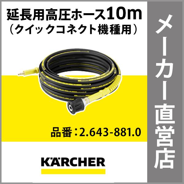 アクセサリー 延長高圧ホース10m クイックカップリング用 クイックコネクト機種用 KARCHER