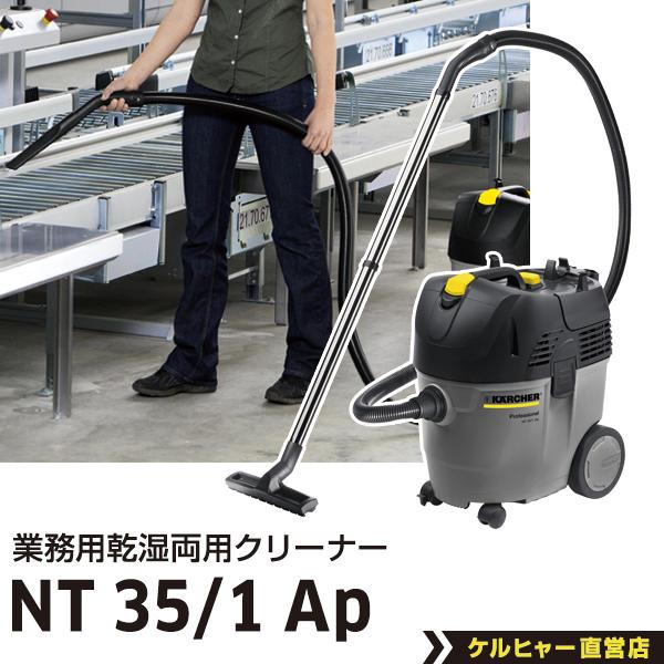 【送料無料】 業務用乾湿両用掃除機 NT 35/1 Ap(ケルヒャー KARCHER 業務用 プロ仕様 掃除機 そうじ機 NT35/1 NT351 NT35/1 NT351)
