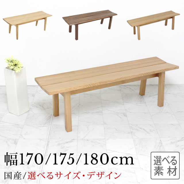 Dining Bench Wood Custom Order T W170 W180 Tamo Anese Oak Black Cherry Walnut Chair Size Solid Seat Made In An