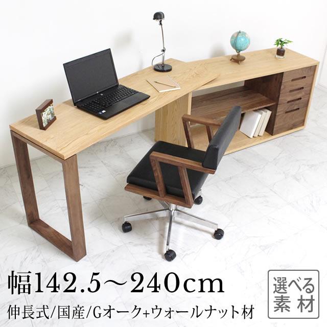 【ポイント15倍!】グレイシャーオーク ウォールナット[DK-10] DK06.muku-desk cabinet 伸長式デスク日本製 天然木 無垢 モダン シンプル ワーク ワーキング ラスティック デザイナーズ L字 左右反転可能W14252400 × D450 × H715mm