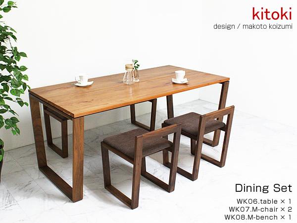 【~11/16 9:59 送料無料!】ダイニング テーブル チェリー[WK06.table] 160センチ幅 4人掛けテーブル セット天然木 無垢 シンプル モダン ラスティック 節 白太 チェア 背付き ベンチ M-chair M-bench 選べる素材W1350 × D750 × H700・350mm