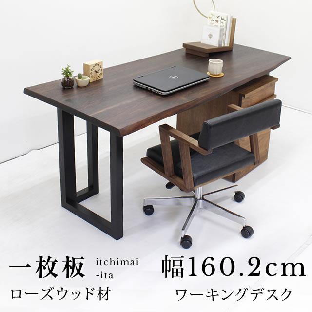 【~6/1 23:59 5%OFF】一枚板[IT-024] ローズウッド 一枚板 160.2センチ幅 1人掛け デスク一点物 一点限り 日本製 天然木 無垢 モダン 黒 二本脚 シンプル 耳 貴重 書斎 家事室 用 DIS-622W1602×D745-635×T34mm 厚み3cm以上