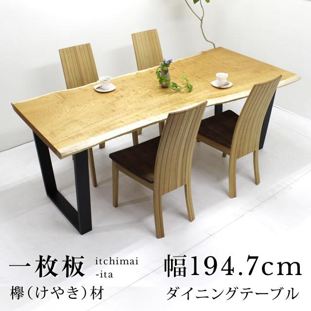 【~8/9 エントリーポイント5倍】一枚板[IT-001] ケヤキ 一枚板 194.7センチ幅 4~6人掛け ダイニング テーブル一点物 一点限り 玉杢 日本製 天然木 無垢 モダン 黒 二本脚 LD対応 シンプル 白太 欅 けやき DT-646W1947×D800~917×T46mm 厚み4cm以上