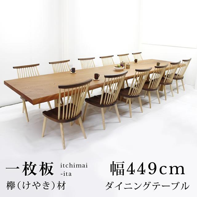 【~8/9 エントリーポイント5倍】一枚板[IT-003] ケヤキ 一枚板 449センチ幅 10~12人掛け ダイニング テーブル一点物 一点限り 玉杢 日本製 天然木 無垢 モダン 二本脚 LD対応可 シンプル 耳風 欅 けやき DT-782W4490×D1100~1175×T63mm 厚み6cm以上