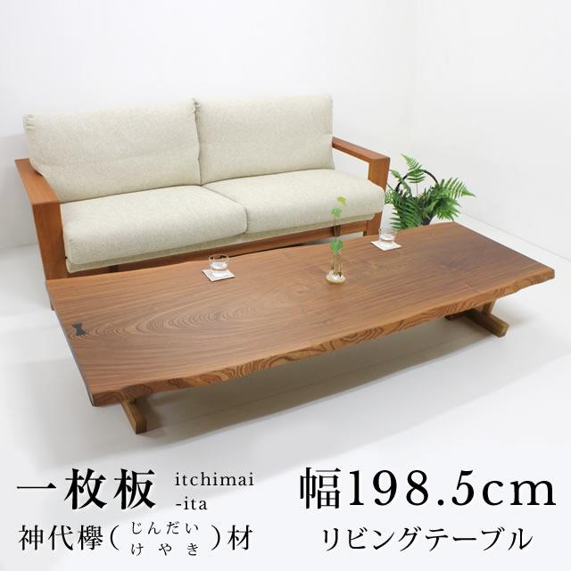 【~6/4 19:59 5%OFF】一枚板[IT-014] ジンダイケヤキ 一枚板 198.5センチ幅 4-6人掛け リビング テーブル一点物 一点限り 日本製 日本製 天然木 無垢 モダン 二本脚 シンプル 耳風 神代欅 LZ-519W1985×D805-635×T38mm 厚み3cm以上