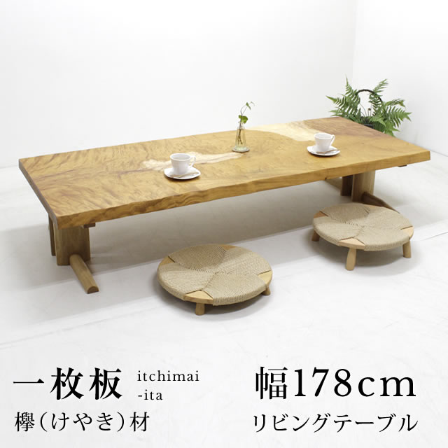 【~9/26 1:59 ポイント10倍】一枚板[IT-010] ケヤキ 一枚板 178センチ幅 4-6人掛け リビング テーブル一点物 一点限り 玉杢 日本製 天然木 無垢 モダン 二本脚 シンプル 白太 欅 けやき LZ-622W1780×D720-740×T45mm 厚み4cm以上