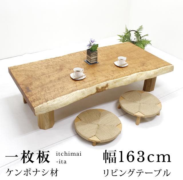【~7/11 1:59 ポイント最大20倍】一枚板[IT-017] ケンポナシ 一枚板 163センチ幅 4-6人掛け リビング テーブル一点物 一点限り 日本製 天然木 無垢 モダン 二本脚 シンプル 耳 玄圃梨 貴重 LZ-715W1630×D820-765×T67mm 厚み6cm以上