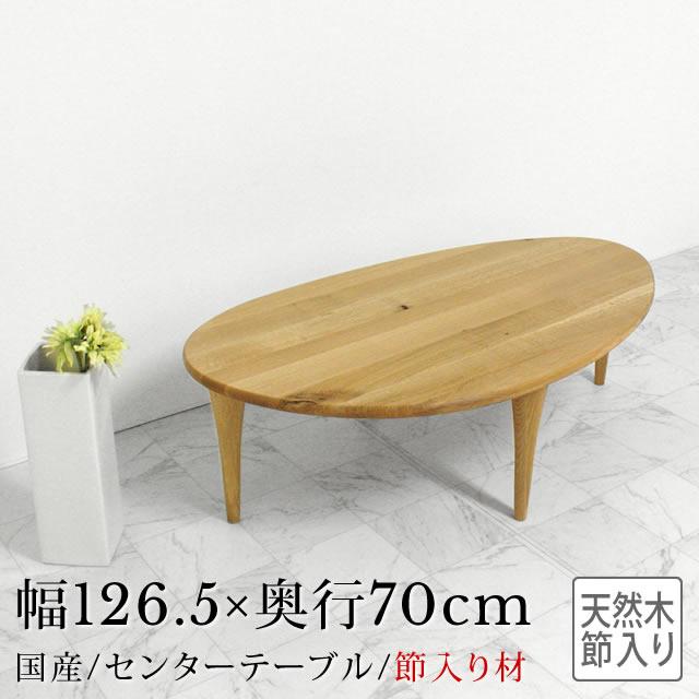 【~6/4 19:59 5%OFF】リビング テーブル ホワイトオーク[LT-17] 126.5センチ幅 センターテーブル日本製 天然木 総無垢 角丸 楕円 お子様も安心 モダン シンプル やわらかい ローテーブル 素朴W1265 × D700 × H390mm