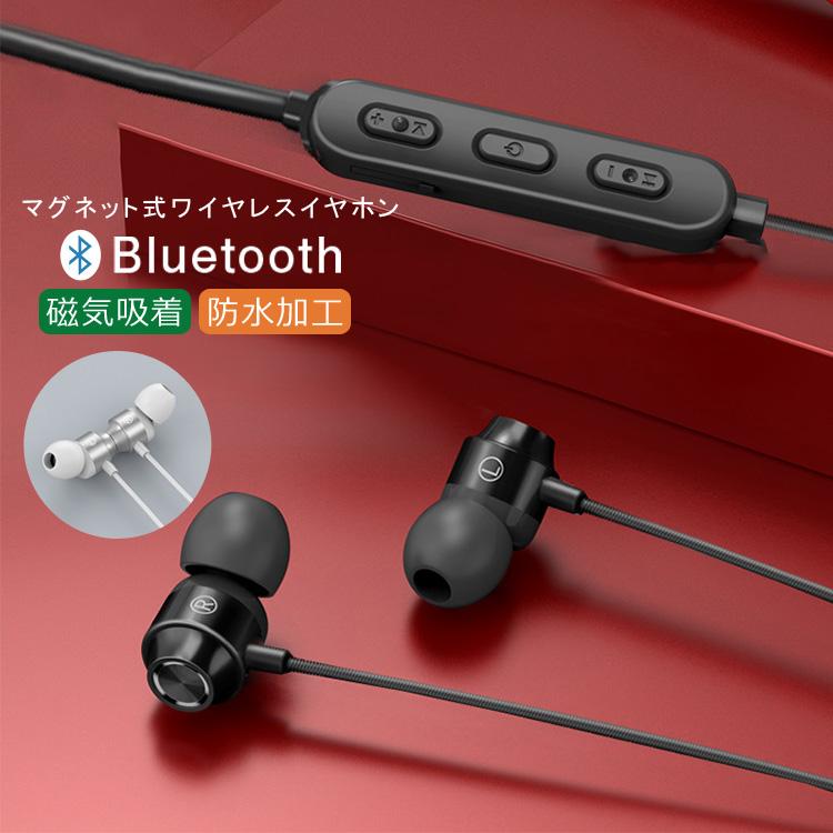 ゆうパケット送料無料 代引き不可 ワイヤレスイヤホン Bluetooth5.0 高音質 iPhone Android 対応 ブルートゥースイヤホン ワイヤレス 往復送料無料 マイク付き 倉庫 スマホ対応 通話 ヘッドホン 7 Bluetooth 9 全品ポイント5倍 イヤホン 18:00-6H限定
