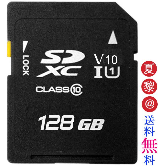 ゆうパケット送料無料 代引き不可 128GB 即納最大半額 割り引き SDXCカード U1 class10 128gb SDカード クラス10