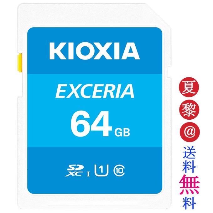 ゆうパケット送料無料 代引き不可 往復送料無料 KIOXIA 旧東芝toshibaメモリー キオクシア SDXCカード U1 UHS-I 64GB SS 海外パケージ 割引も実施中 Class10 EXCERIA