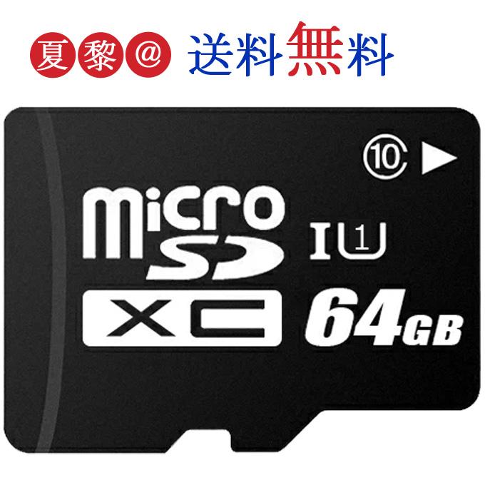 ゆうパケット送料無料 代引き不可 microSDXCカード 64GB Class10 超高速 最安挑戦中 マイクロsdカード microSDカード メール便送料無料 U1 返品送料無料 価格 microSDXC MicroSDメモリーカード