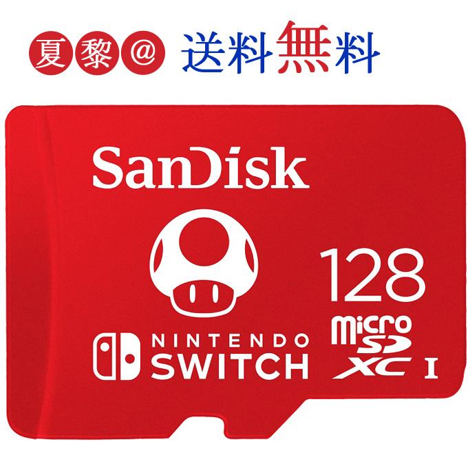 無料 ゆうパケット送料無料 買収 代引き不可 SanDisk 128GB microSDXCカード for Nintendo Switch UHS-I SDSQXAO-128G R:100MB ニンテンドースイッチ推奨 s 海外リテール サンディスク W:90MB マイクロSD U3