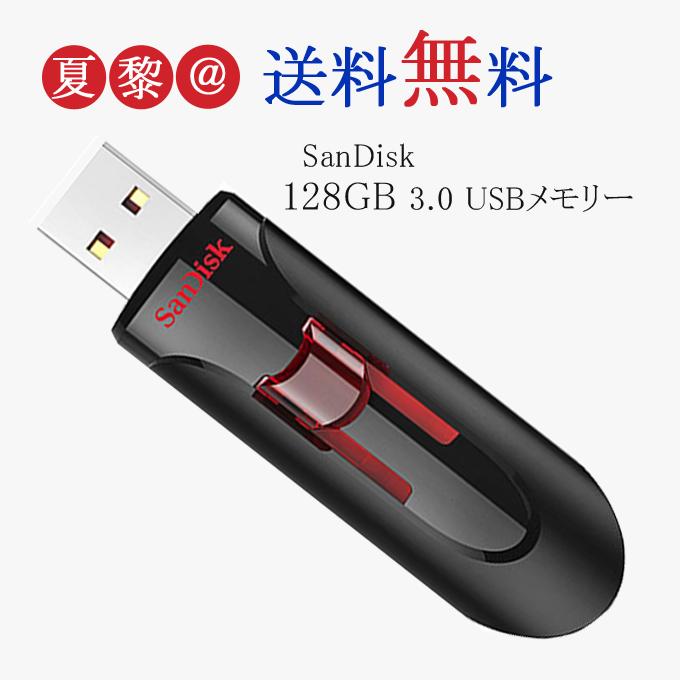 ゆうパケット送料無料 代引き不可 128GB 売れ筋ランキング SanDisk USBフラッシュメモリ Glide 海外リテール SDCZ600-128G 直営ストア Cruzer USB3.0対応
