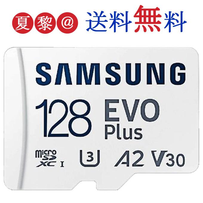 ゆうパケット送料無料 代引き不可 microSDXC 128GB 送料無料(一部地域を除く) サムスン microSDカード マイクロSD Samsung Plus Class10 Nintendo 休日 Switch R:100MB 4K 海外リテール メール便送料無料 ニンテンドースイッチ推奨 U3 UHS-1 s