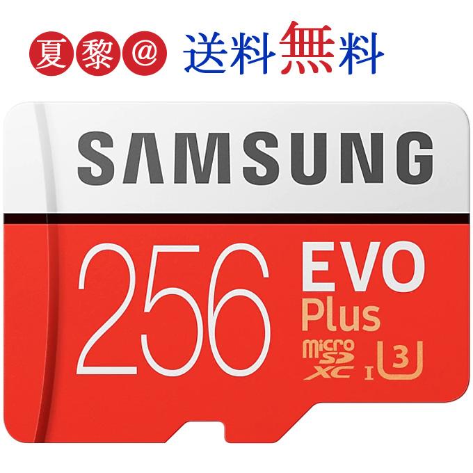 ゆうパケット送料無料 代引き不可 microSDXC 256GB サムスン microSDXCカード マイクロsdカード Samsung EVO Plus 爆安プライス W:90MB 海外リテール U3 4K 贈物 R:100MB メール便送料無料 s Class10 UHS-1