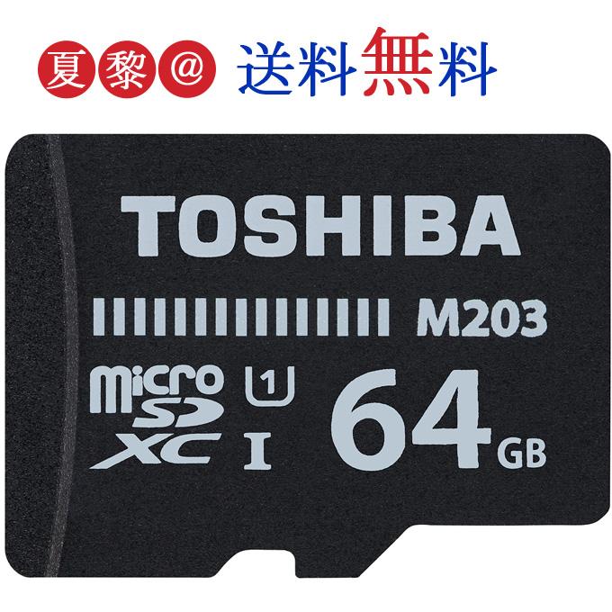 microSDXC カード 64GB 東芝 UHS-I 対応 100MB毎秒 CLASS10 高速 通信 microSD カード THN-M203K0640C4 海外パッケージメール便送料無料