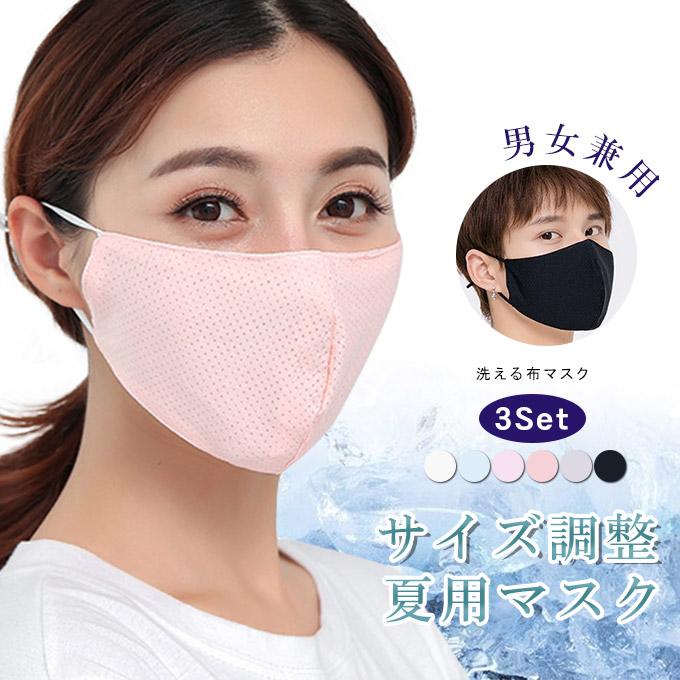 ゆうパケット送料無料 代引き不可 冷感マスク 洗えるマスク マスク 冷感 洗える 卓越 サイズ調整可 通気性が良い 男女兼用 25 3枚セット 最大10%OFFクーポン 通気性 期間限定お試し価格 18:59迄 9 吸汗速乾 男女兼用マスク